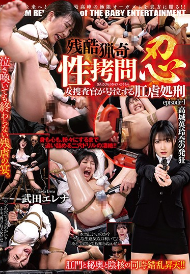 BabyEntertainment DBER-101 Cruel And Unusual Shame Shinobu The Female Detective Tearfully Submits To Anal Probing Episode-1 Elena Takajo