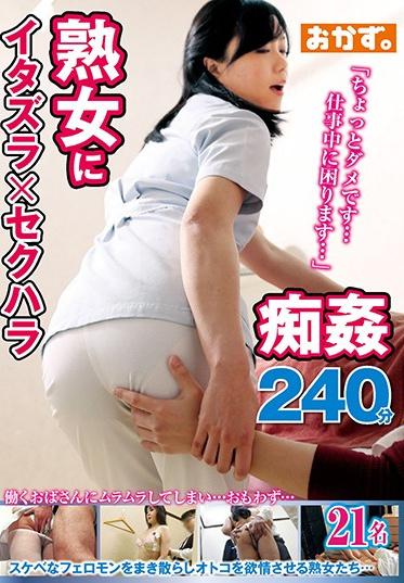 K M Produce OKAX-709 Playing Pranks On Mature Women X Sexual Teasing 240 Min