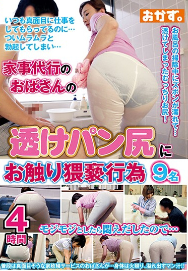 K M Produce OKAX-707 MILF Hired As A Housekeeper Is Wearing Sheer Panties Does That Mean She Will Be Down For Filthy Deeds 4 Hours