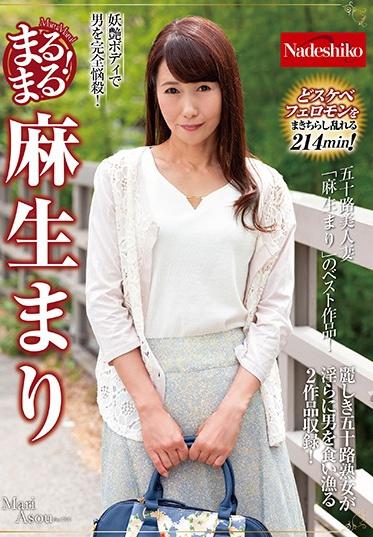 Nadeshiko NATR-652 Totally Mari Aso