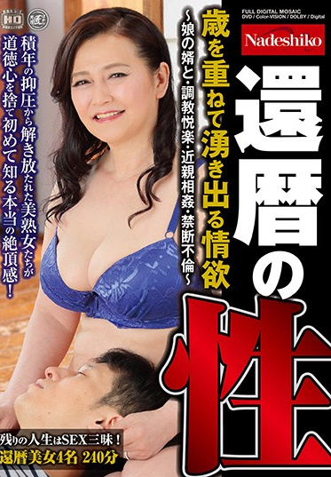 Nadeshiko NASH-457 Sex In Their Sixties The Passion Rising With The Years With Step Daughter And Son In Law Sexual Training Paradise Family Fun Forbidden Adultery