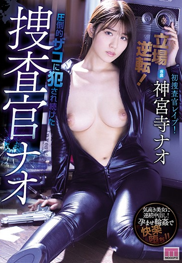 MOODYZ MIDE-892 Switching Places Investigator Nao Continues To Be Fucked With Overwhelming Strength Nao Jinguji