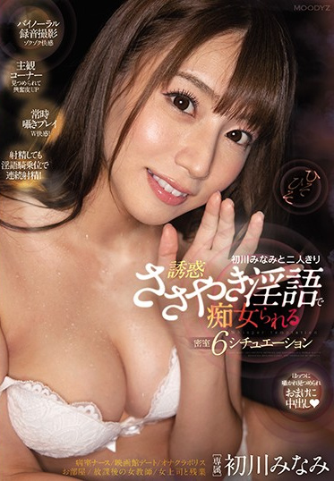 MOODYZ MIDE-891 Alone With Minami Hatsukawa Tempting Me By Whispering Slutty Dirty Things In My Ear - 6 Situations Behind Closed Doors