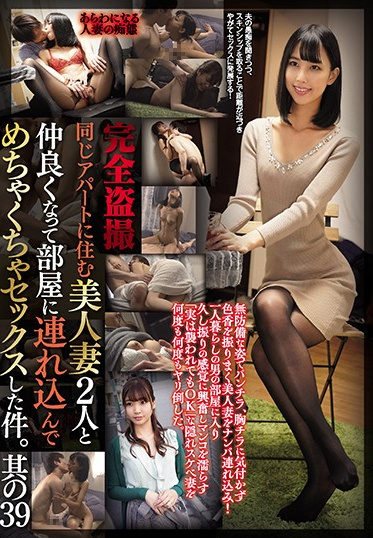 Hentai Shinshi Club CLUB-632 All Peeping I Got Friendly With A Beautiful Married Woman Who Lived In My Building And So One Day I Brought Her To My Room And I Fucked Her Brains Out Chapter Four 39