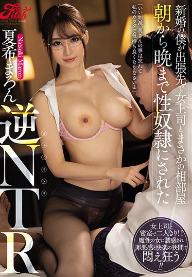 Fitch JUFE-261 I M Newly Married But On A Business Trip I Was Unexpectedly Made To Share A Room With My Female Boss Turned Into Her Sex Toy From Morning Until Night In Reverse Cuckolding - Maron Natsuki