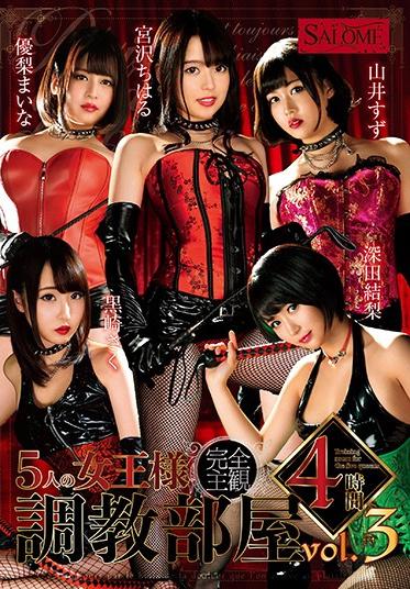 K M Produce SALO-037 5 Queens Breaking In Room - 4 Hours Vol 3