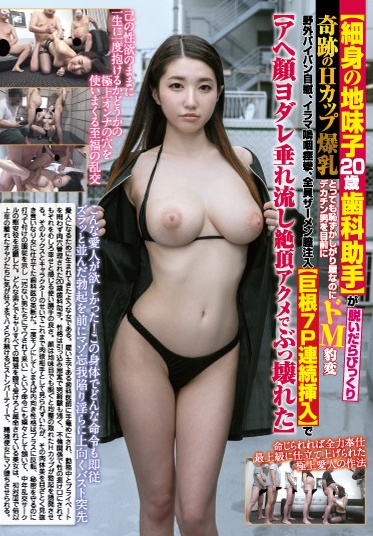 TMA DAVK-064 Slender Plain-Looking 20 Year Old Dental Assistant Takes Her Clothes Off And Reveals A Miraculous Pair Of Colossal H-Cup Tits