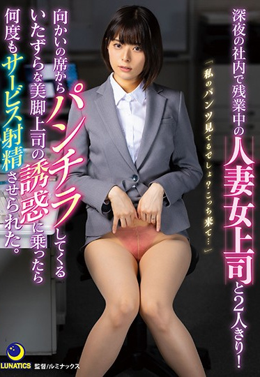 LUNATICS LULU-060 The Office And I M Alone Working Overtime With My Married Woman Lady Boss