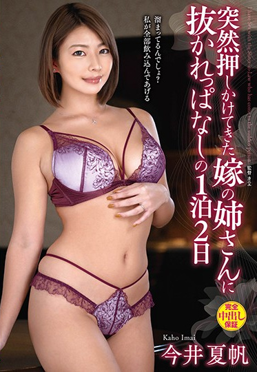 VENUS VENX-012 2 Days And 1 Night Spent With My Wife S Sister Who Suddenly Came On To Me - Natsuho Imai