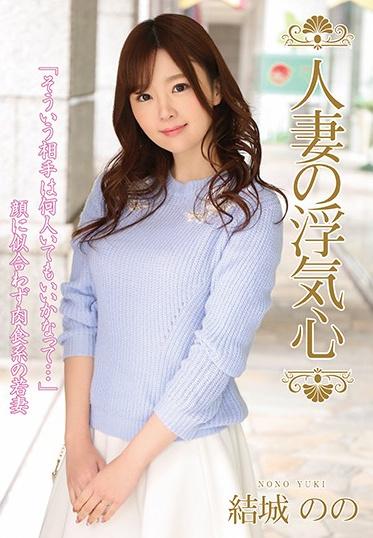 Hitozuma Engokai/Emmanuelle SOAV-074 A Married Woman S Infidelity - Nono Yuki