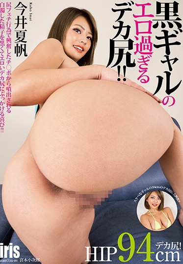 MARRION MMKZ-092 The Super Erotic Huge Ass Of A Black Gal Natsuho Imai