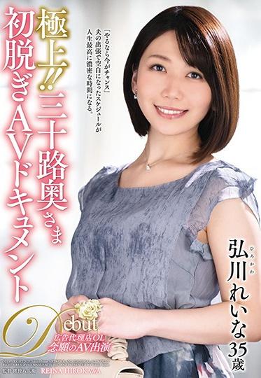 Jukujo JAPAN JUTA-115 Ultimate An AV Document Of The First Undressing Of A 30-something Wife - Reina Hirokawa