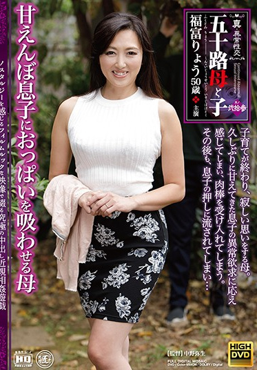 Global Media Entertainment NEM-057 Genuine Abnormal Sex A Fifty-Something Stepmom And Her Stepson Chapter Twenty-Three A Stepmother Who Allows Her Stepson To Suck Her Titties Ryo Fukutomi