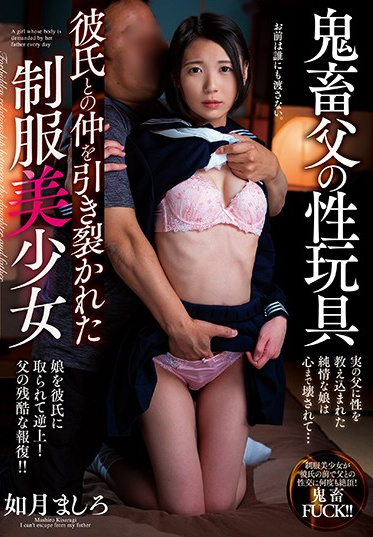 Planet Plus AMBI-121 Becoming My Perverted Stepfather S Plaything Beautiful Yl In Uniform Has Her Relationship Ruined Mashiro Kisaragi