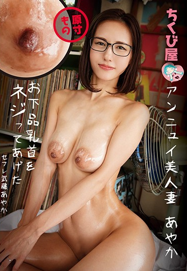 Plum HR-005 Nipple Paradise Playing With Bored And Beautiful Married Woman Ayaka S Dirty Nipples Ayaka Muto