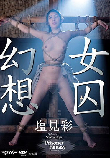 Taito SMSD-022 Female Prisoner Illusion Aya Shiomi