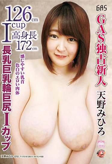 Cinema Unit Gas GAS-483 GAS Exclusive Rookie Long Breasts Big Breasts Ring Big Butt I Cup Mihiro Amano