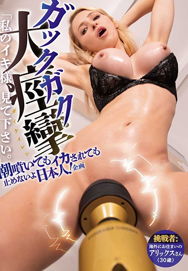 High-Kara/Mousouzoku HIKR-184 Japanese Girls Don T Stop No Matter How Hard Or How Many Times They Squirt And Come
