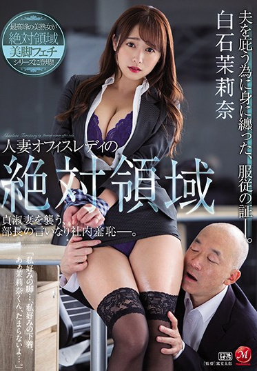 MADONNA PFES-006 Married Secretary Is Exposed Thighs Boss Humiliates Celibate Wife In The Office Marina Shiraishi