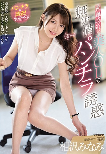 Idea Pocket PFES-012 This Beautiful Office Lady Is Up Close And Unguardedly Luring You To Panty Shot Temptation Minami Aizawa