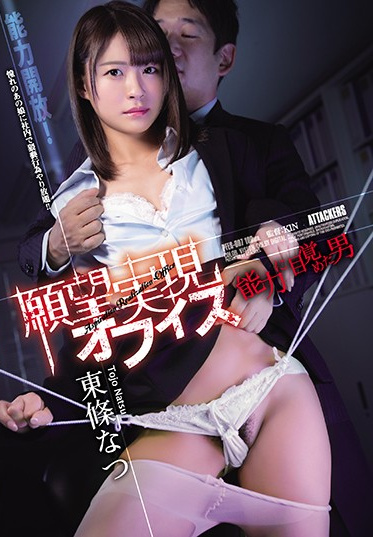 Attackers PFES-007 The Office That Will Make Your Wishes Cum True The Man Who Awakened To His Powers Natsu Tojo
