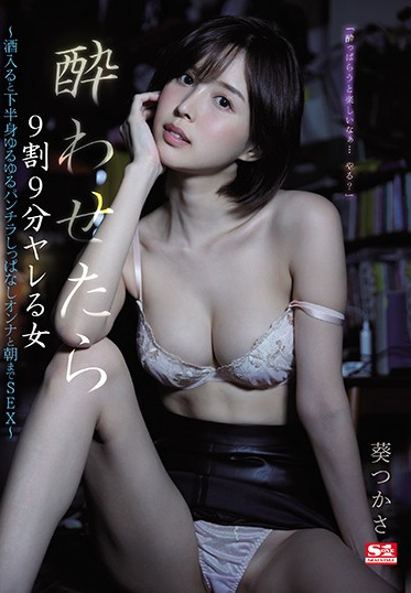 S1 NO.1 STYLE PFES-005 You Re 99 Guaranteed To Get Laid If She S Had Some Liquor - Nailing A Sloppy Slut Who Flashed You Her Panties Until Dawn - Tsukasa Aoi