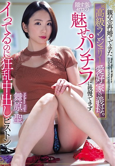 Tameike Goro PFES-013 My Dad Got Remarried And Now My New Stepmom Is A Lover Of High-Class Lingerie She Had Absolutely No Desires To Hide Her Body And Flashed Panty Shot Action At Me And When I Could No Longer Resist She Came For Me And Kept On Crazily Creampie Piston-Pumping My Cock Even After I Came Hijiri Maihara