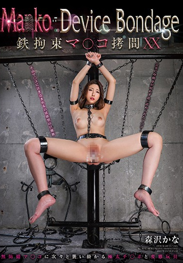 Glory Quest GVH-202 Mako Device Bondage XX Tied Up And Shamed Psies Kana Morisawa