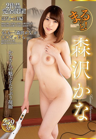Planet Plus ZMAR-037-A Totally Kana Morisawa - Part A