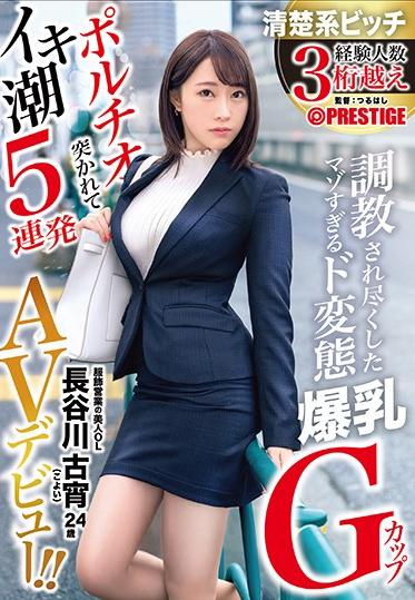 Prestige DIC-084 Too Masochistic Big Breasts G Cup Porcio Poke And Iki Tide 5 Barrage Hasegawa Koyoi AV Debut Hasegawa Koyoi