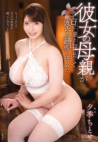 Center Village KEED-066 KEED-66 Chitose Yura Her Mother Began To Seduce Her Boyfriend With Erotic Underwear And Creampie