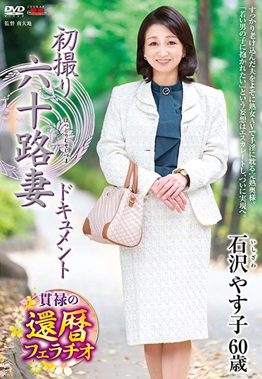 Center Village JRZE-033 It S Her First Time Filming In Her 60s Yasuko Ishizawa