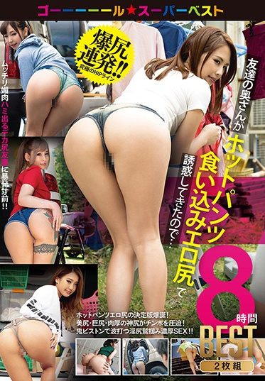 Prestige GOAL-038 Because My Friend S Wife Has Tempted Me With Hot Pants Biting Erotic Ass BEST 8 Hours 2 Discs