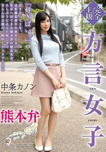 h.m.p HODV-21558 Girl With Accent Kumamoto Accent Kanon Nakajo