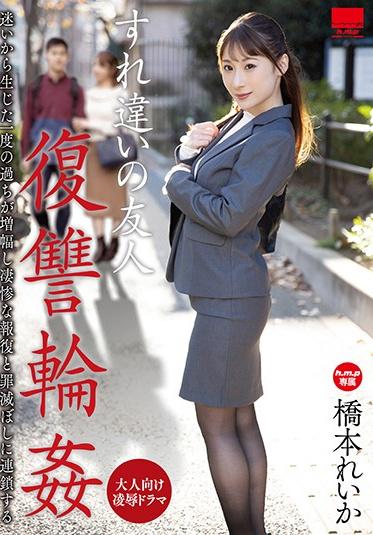 h.m.p HODV-21556 A Friend In Passing Revenge Gg Reika Hashimoto