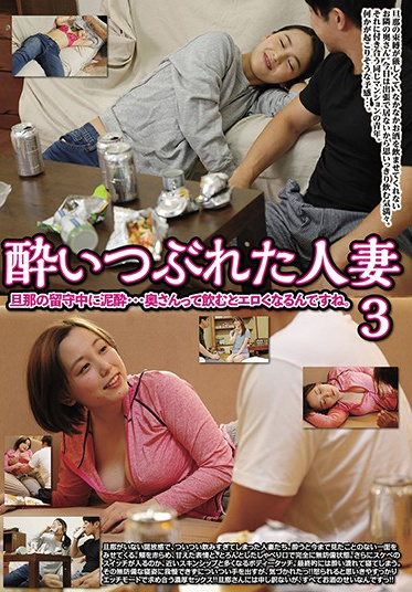 LEO UMD-771 Partied Out Married Women 3 When Her Husband Is Out You Get Horny When You Party Don T You Mrs