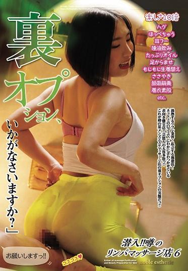 LEO UMD-770 Undercover Secret Lymphatic Massage Parlor 6 How About The Secret Option