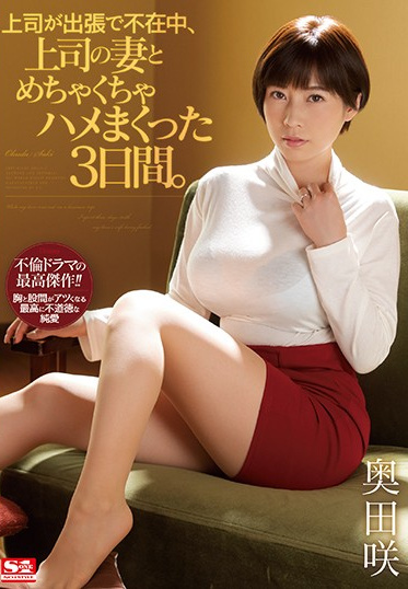 S1 NO.1 STYLE SSIS-002 While My Boss Was Away On A Business Trip I Fucked His Wife Like Crazy For 3 Days Saki Okuda