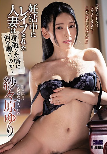 Attackers SHKD-931 This Housewife Who Was Unfaithful While Trying For A Baby With Her Husband What Does She Actually Hope For When She Does Become Pregnant Yuri Sasahara