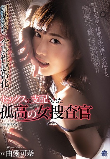 Attackers SHKD-930 An Aphrodisiac-Laced Full Body Erogenous Zone A Proudly Independent Female Detective Who Was Dominated Through Sex Kana Yume