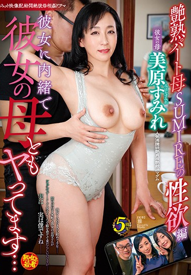JET Eizo NDRA-085 I Am Fucking My Girlfriend Is Mother Without Her Knowing Sumire Mihara