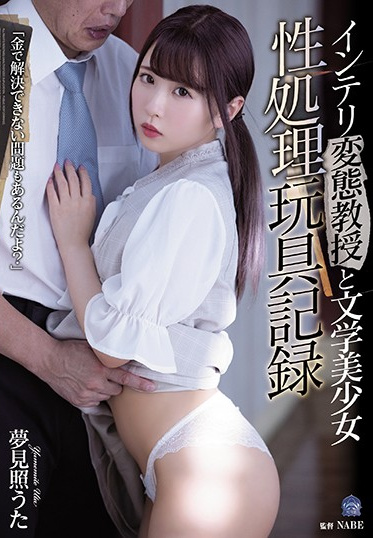 Attackers SHKD-933 An Intellectual Professor Turned Pervert And A Beautiful Literary Girl Record Of A Sexual Desire Processing Tow Uta Yumemite
