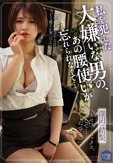 Attackers SHKD-935 I Hate The Man Who Fucked Me But I Could Never Forget The Way He Thrust And Pounded My Pussy Yuri Fukada