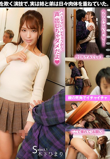 Hunter HHKL-088 Our Parents Have No Idea What S Going On A Big Stepsister And Her Little Stepbrother Are Engaged In Secret Sexual Relations Select 1 Himari Kinoshita