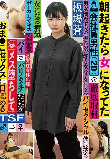 KaguyahimePt/Mousouzoku TSF-015 You Re A Male Office Worker But When You Wake Up In The Morning You Ve Discovered That You Ve Become A Woman