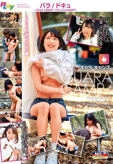 Play Entertainment PLY-005-A Galla Camp Mana Hirano Aori Arihoshi - Part A