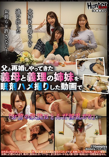 Hunter HUNBL-036 You Chased Away My Beloved Stepmom So I M Never Going To Forgive You When My Dad Got Remarried