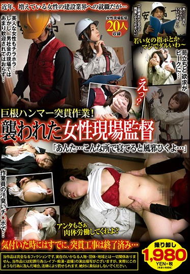 Tokyo Special TSP-439-A Drilled By A Massive Dick Hammer Female Foreman Gets Drilled You Ll Catch A Cold If You Lay Down Here - Part A