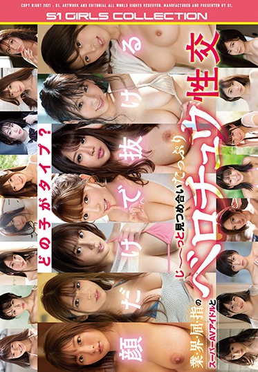 S1 NO.1 STYLE OFJE-301-A Which Girl Is Your Type A Collection Of The Greatest Super Adult Video Idols Who Will Get You Cumming With Just Their Faces - Part A