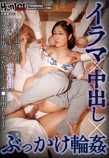 Hunter HUNBL-035 Irrumatio X Creampie Sex X Bukkake Sex This Bitchy Female Employee Is Always Hanging With The Guys